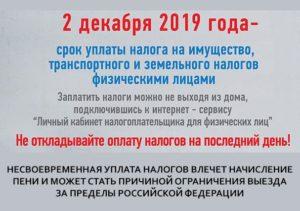 Земельный налог в самарской области 2020