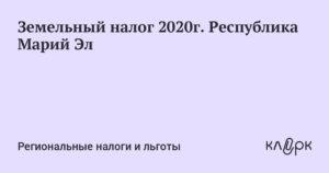 Земельный налог москва 2020
