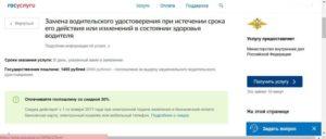 Замена прав по истечении срока в красноярске в 2020г