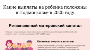 Региональный материнский капитал в свердловской области в 2020 году размер