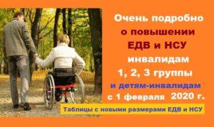 Ребёнок-инвалид пенсия родителям детей инвалидов 2020