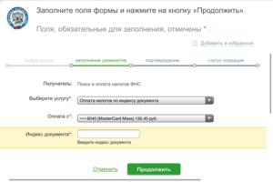 Оплата налога за юр лицо от физ лица через сбербанк онлайн 2020