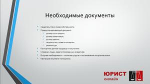 Перечень документов для продажи дома на украине