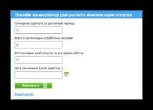 Онлайн калькулятор расчета компенсации при увольнении в 2020 году контур
