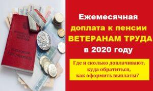 Денежные выплаты ветеранам труда калининградской области с августа 2020 года