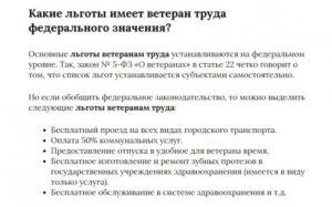 Закон по которому начисляются льготы ветеранам труда оренбургской области