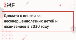 Доплата к пенсии за иждивенца в 2020 году