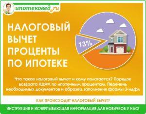Выплатили ипотеку можно ли вернуть налог с процентов