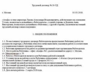 Договор на 0 5 ставки образец 2020
