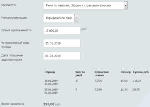 Расчет пеней по страховым взносам на обязательное пенсионное в 2020 году онлайн калькулятор