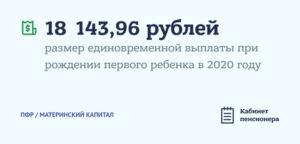 Выплаты за 1 ребенка в 2020 году в чувашии