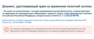 Закон о патентной системе налогообложения 2020 в нижнем новгороде