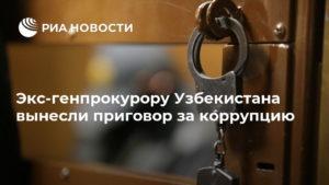Запрет на выезд из узбекистана 2020