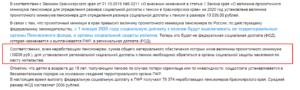 Региональная доплата к пенсии в санкт-петербурге в 2020