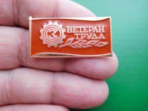 Региональный ветеран труда самарской области
