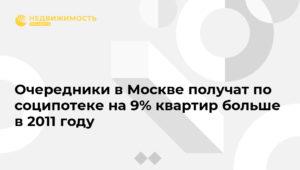 Новости для очередников на жилье в москве в 2020 году