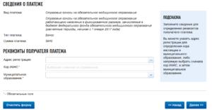 Омс московская область ип в 2020 году за себя реквизиты для оплаты квитанции