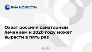 Обеспечение санаторными путевками в 2020 году чернобыльцев мин здравом рф