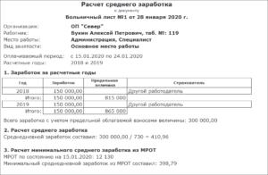 Заявление о выплате пособия по больничному листу из мрот образец 2020