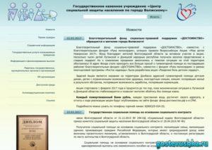 Отдел социальных выплат волгоградская область фенансирование