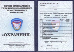 Перечень документов для повышении квалификации охранника 6 разряда в 2020 году