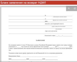 Заявление на возврат подоходного налога 2020 бланк