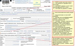 Нужно ли ставить печать в справке 2 ндфл в 2020 году при сдаче на бумажном носителе в налоговую инспекцию