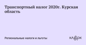 Льгота по транспрртному налогу тульская обл 2020