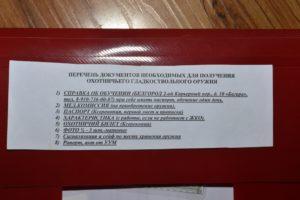 Перечень документов для продления разрешения на оружие в 2020 году