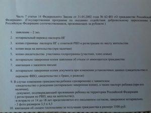 Перечень документов на гражданство рф по браку 2020