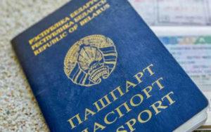Как зарегистрировать гражданина белоруссии в россии в 2020 году