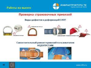 Проверка страховочных привязей
