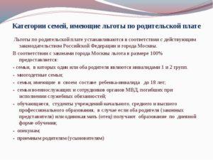 Кто имеет льготы на оплату детского сада по московской области