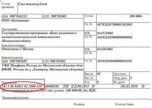 Образец платежного поручения при оплате штрафа в пфр за сзв м в 2020 году