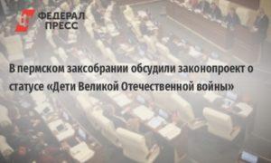 Закон о детях войны в пермском крае