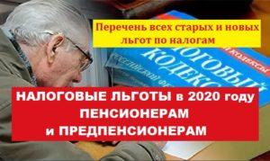 Есть ли перечень налоговых льгот для авто владельцев в ростовской области на 2020 год