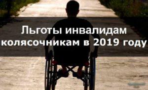 Жкх льготы инвалидам 2 группы в 2020 году последние новости