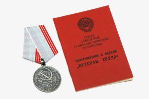 Ветеран труда волгоградской области как получить сотруднику фсин