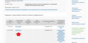 Перечень имущества по кадастровой стоимости московская область 2020