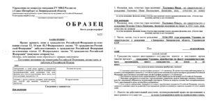 Образец заявления на гражданство рф 2020 по г  моска