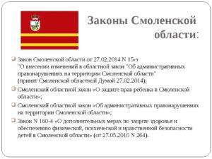 В смоленской области на 2020-2020 год установлены законом смоленской области от 27 11 2002 n 87-з «о транспортном налоге»