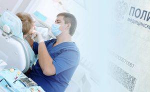 Перечень бесплатных стоматологических услуг по полису омс 2020