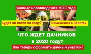 Налог на землю общего пользования для снт в 2020 году