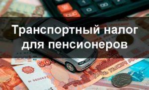 Как можно не платить транспортный налог на пенсионера