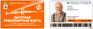 Лучший тариф для пенсионеров по транспортной карте