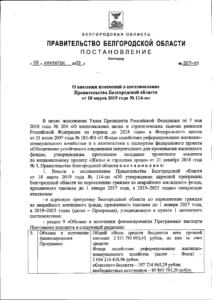 Бийск списак домов на расселение2020