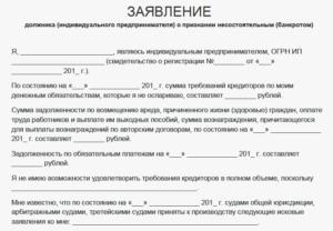 Исковое заявление о банкротстве юридического лица2020