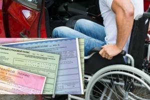 Осаго для инвалидов 2 группы в 2020 году