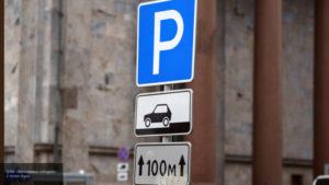 Парковка для инвалидов 3 группы 2020 год новые правила