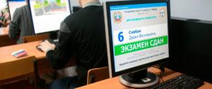 Сколько нужно сдать билетов на внутреннем экзамене в автошколе